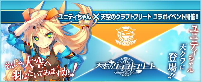 tenkura_unity_01