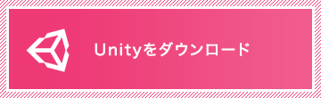 Unity Download